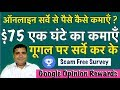 How To Make Money From Survey In Hindi II Google Opinion Rewards Details In Hindi