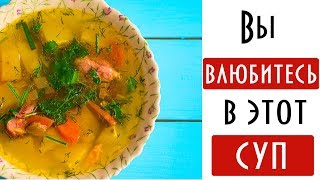 Как готовить гороховый суп с копченостями. Вкусный рецепт горохового супа. Вкусные первые блюда.