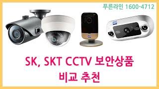 SKT, SK CCTV 보안상품 설치 비교 및 추천_S…