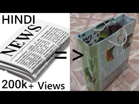 How To Make Paper Bag with Newspaper | Best out of Waste | creative craft art [HINDI]