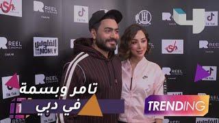 تامر حسني وزوجته في العرض الخاص لفيلم الفلوس بدبي