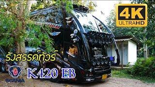 พาดู Scania K420EB รังสรรค์ทัวร์ เสือสง่า 8ล้อบัสสายโหดกรุงเก่า 4K