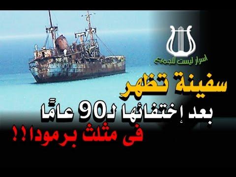 سفينة تظهر بعد إختفائها لـ 90 عاما