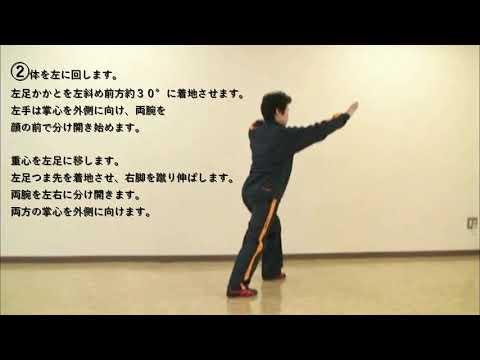 24式太極拳 13:右蹬腳(ヨオドンジャオ)ssl - YouTube