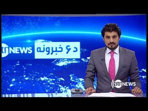 Ariana News 6pm News 22 Sept 2017 | آریانانیوز، خبرهای پشتو، ۳۱ سنبله ۱۳۹۶