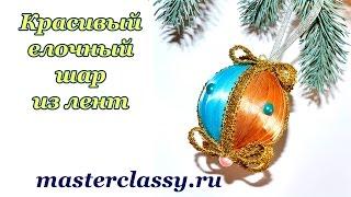 Красивый елочный шар из лент своими руками. Видео урок