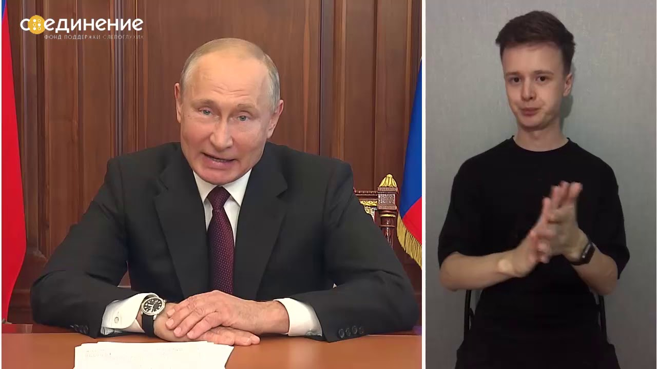 Обращение президента России Владимира Путина к гражданам России с сурдопереводом. 23 июня 2020