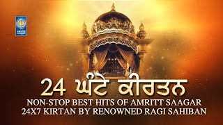 Gurbani Shabad Kirtan 24x7 Non Stop Live - Hits Of Amritt Saagar |  ਗੁਰਬਾਣੀ ਸ਼ਬਦ ਕੀਰਤਨ
