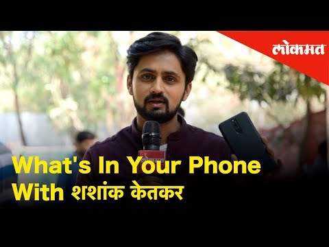 He Mann Baware actor Shashank Ketkar's Mobile reveals secrets |What's in your phone with शशांक केतकर