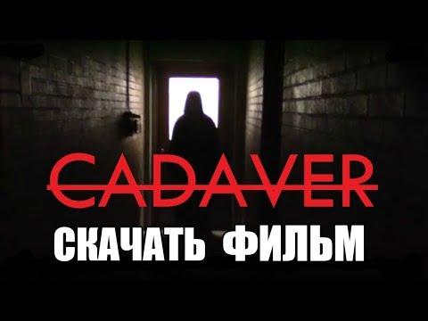 СКАЧАТЬ ФИЛЬМ - Кадавр (2019) | В Отличном КАЧЕСТВЕ -1080p