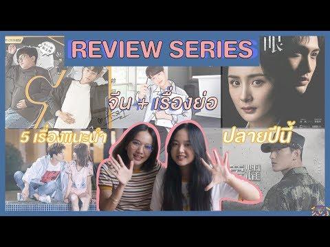 REVIEW ซีรี่ย์จีนน่าดูของปลายปีนี้ + เรื่องย่อ EP2 ll By 2008