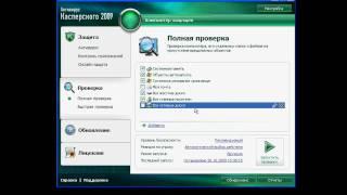 Настройка параметров проверки KAV 2009 (13/17)