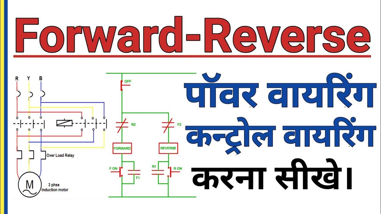 Reverse Forward Motor Starter Wiring
