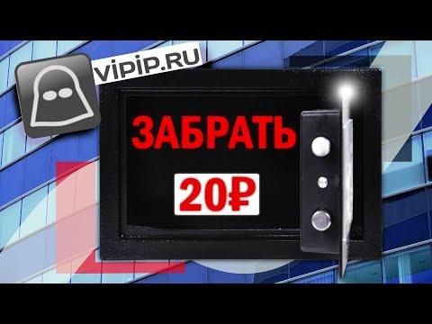 Лёгкий заработок на автомате с Vipip. Подробный обзор. Первые деньги уже сегодня