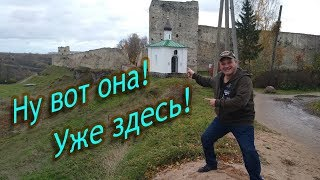 Прогулка по Старому Изборску. Изборская крепость. 4К.