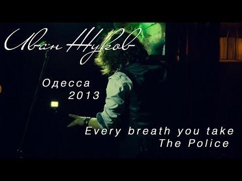 Песня Every breath you take (лучший кавер))))))))))) - Александр Градский скачать mp3 и слушать онлайн