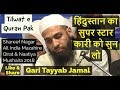 heart touching quran recitation   Qari Tayyab Jamal Shareef Nagar Qirat Mushaira 2018