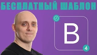 [Helix Ultimate] бесплатный шаблон Joomla на базе Bootstrap 4