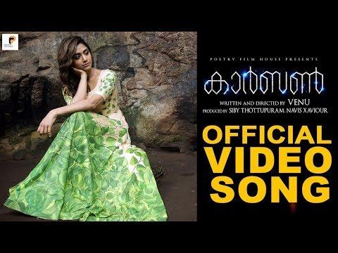 Dhoore Dhoore Official Video Song | Carbon Malayalam Movie | Fahadh Faasil | Venu | Vishal Bhardwaj