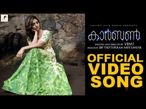 Dhoore Dhoore Official Video Song | Carbon Malayalam Movie | Fahadh Faasil | Venu | Vishal Bhardwaj