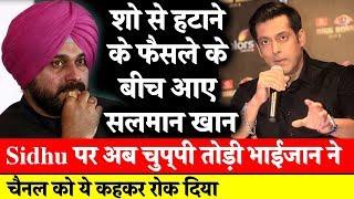 Sidhu को Show से हटाने के फैसले के बीच आए Salman Khan, Colors Channel को ये कहकर रोक दिया