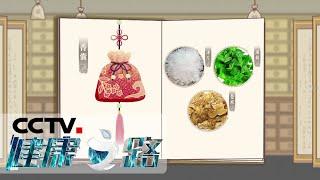 《健康之路》 20200613 中医防病宝典(上)| CCTV科教