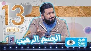 الجسم الغريب والجسم الرهيب الحلقة 13 - الموسم الرابع   ولاية بطيخ