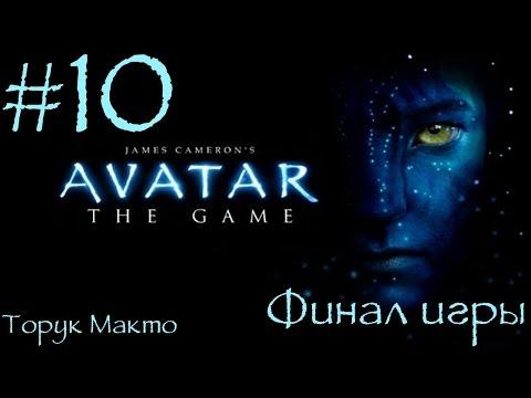 James Camerons Avatar: The Game - Торук Макто - 10 серия - Финал игры