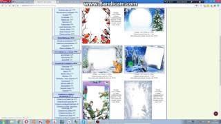 Как сделать красивую рамку онлайн(Заходите на сайт вип талисман ком и делайте красивые фото., 2016-12-02T13:39:34.000Z)