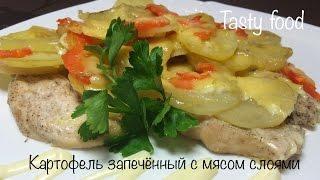 Картофель с курицей запечённый в духовке под сыром - очень вкусно!