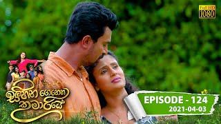 Sihina Genena Kumariye | Episode 124 | 2021-04-03 Thumbnail