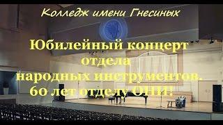 Гнесинка - Юбилейный концерт ОНИ. 60 лет отделу! (2016)