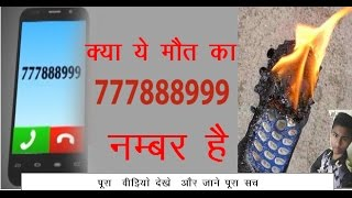 is777888999 number par call karte hai mobile blast ho jayega
