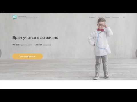 Медицинский образовательный сайт