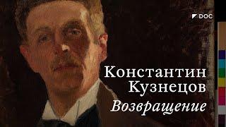 Константин Кузнецов. Возвращение / #TretyakovDOC