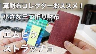 【三つ折りミニ財布1個目】エムピウ ストラッチョ フリースピリッツ限定プエブロ