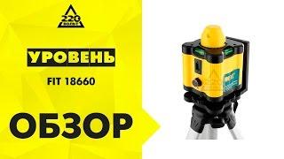 видео Купить Самовыравнивающийся лазерный нивелир, уровень CONDTROL Laser 2D Profi Set. Заводские цены