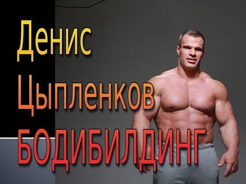 Бодибилдинг Денис Цыпленков