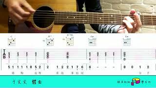 于文文《體面》吉他譜 跟吳叔叔一塊蛋糕學吉他