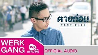 [Audio] ตายก่อน - TONY PHEE