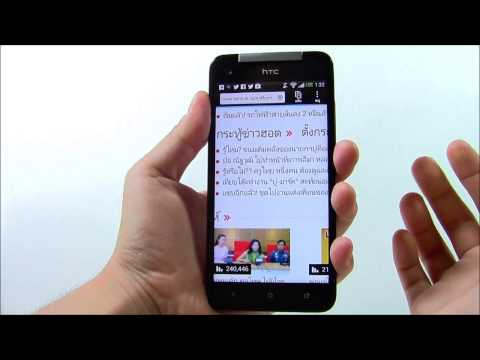 [ Review ] : HTC Butterfly (พากย์ไทย)