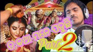 Tu Sindura Pindhila Pore || Kumar Bapi