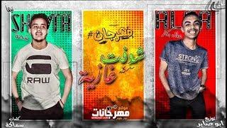 مهرجان شوفت غازيه ✌️ - شحته و على بكار - توزيع ابو صابر 2019