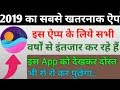 New Most खतरनाक Android App For All Mobile Users || Very Useful Android App