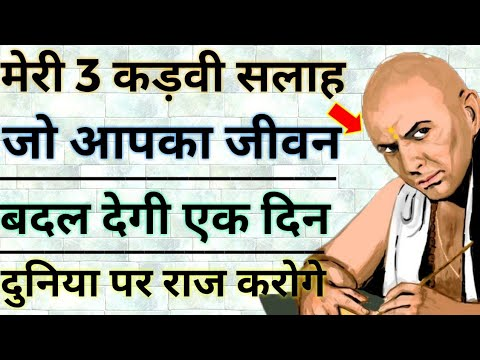 3 सलाह जो आपका जीवन बदल देगी    Chanakya Niti Neeti   Best Motivational Video 2019   Success