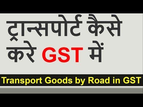 ट्रान्सपोर्ट कैसे करे GST में / Transport Goods by Road in GST (GTA) by CA Mohit Goyal