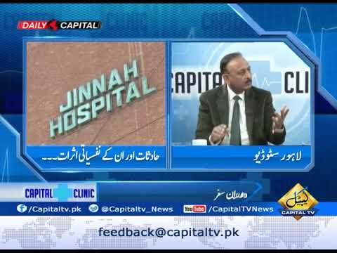 Capital Clinic 9 December 2017