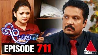 Neela Pabalu - Episode 711 | 24th March 2021 | @Sirasa TV Thumbnail
