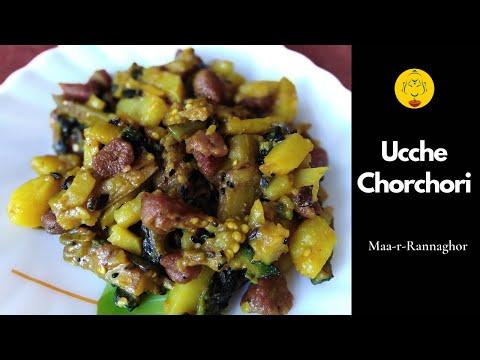 Ucche Chorchori | Aloo Ucche Begun Chorchori |  Bitter Ground Recipe