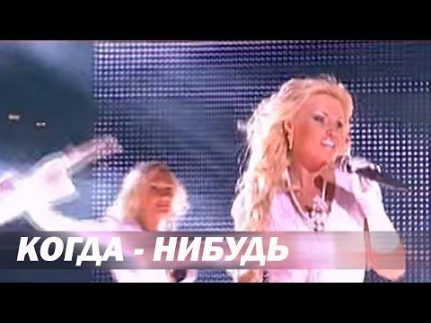 Music video Инна Афанасьева - Когда-нибудь